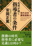 先哲が説く指導者の条件 『水雲問答』『熊沢蕃山語録』に学ぶ