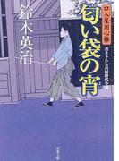 匂い袋の宵 (双葉文庫 口入屋用心棒)(双葉文庫)