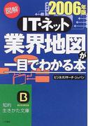 図解IT・ネット業界地図が一目でわかる本 2006年版 (知的生きかた文庫 BUSINESS)(知的生きかた文庫)