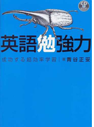 英語勉強力 成功する超効率学習 (CD book)