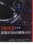 MySQLによる最速RDBMS構築ガイド データベースシステムの高速化から堅牢化まで