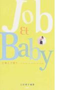 Job & baby 仕事と子育て−ママになったクリエイターたち