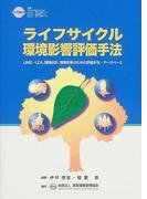 ライフサイクル環境影響評価手法 LIME−LCA,環境会計,環境効率のための評価手法・データベース