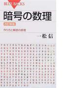 暗号の数理 作り方と解読の原理 改訂新版 (ブルーバックス)(ブルー・バックス)