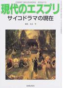 現代のエスプリ No.459 サイコドラマの現在