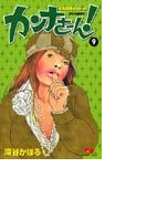 カンナさーん! 9 (クイーンズコミックス)(クイーンズコミックス)