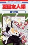 夏目友人帳 1 (花とゆめCOMICS)(花とゆめコミックス)