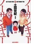 ノーサンキューノーサンキュー 土田世紀短編集 (Big comics ikki)