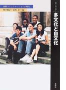 多文化と自文化 国際コミュニケーションの時代 (叢書・〈知〉の森)