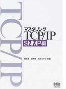 マスタリングTCP/IP SNMP編