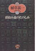 探偵小説のたのしみ 新装版 (植草甚一スクラップ・ブック)