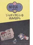 「ジャズ・マガジン」を読みながら 新装版 (植草甚一スクラップ・ブック)