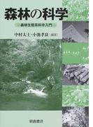森林の科学 森林生態系科学入門