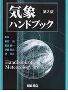 気象ハンドブック 第3版