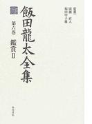 飯田龍太全集 第6巻 鑑賞 2