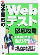 完全無敵のWebテスト徹底攻略 2007年版