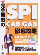 完全無敵のSPI・CAB・GAB徹底攻略 2007年版