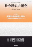 社会思想史研究 社会思想史学会年報 No.29(2005) 特集・産業社会の倫理と政治