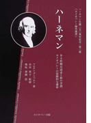 ハーネマン ある医療反逆者と彼の学説、ホメオパシーの冒険的な運命 (ホメオパシー海外選書 ハーネマン生誕250周年記念)