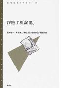浮遊する「記憶」 (青弓社ライブラリー)(青弓社ライブラリー)