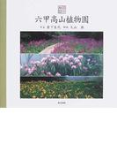 六甲高山植物園 (花の絵本)