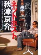 ネットホスト秋津京介 ヒーリング・コンシェルジュ 生と性−彼女はなぜ彼に癒されるのか?