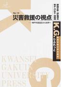 災害救援の視点 神戸市長田区から世界へ (K.G.りぶれっと)