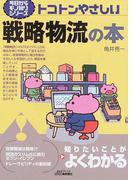 トコトンやさしい戦略物流の本 (B&Tブックス 今日からモノ知りシリーズ)