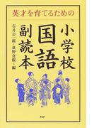 英才を育てるための小学校国語副読本