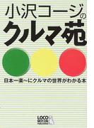 小沢コージのクルマ苑 日本一楽〜にクルマの世界がわかる本