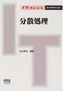 分散処理 (IT Text)