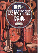 世界の民族音楽辞典