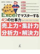 小さな会社の社長のためのExcelでマスターする4つの仕事力 売上力・集計力・分析力・解決力