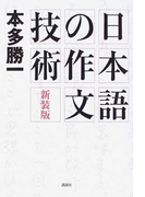 日本語の作文技術 新装版