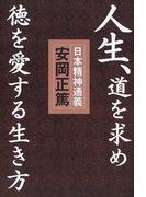 人生、道を求め徳を愛する生き方 日本精神通義 この国の心の源流と真髄を学ぶ