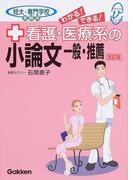 わかる!できる!看護・医療系の小論文一般・推薦 短大・専門学校受験用 改訂版 (メディカルVブックス)