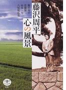 藤沢周平心の風景 (とんぼの本)
