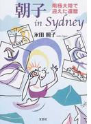 朝子in Sydney 南極大陸で迎えた還暦