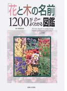 「花と木の名前」1200がよくわかる図鑑