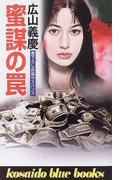 蜜謀の罠 (Kosaido blue books)
