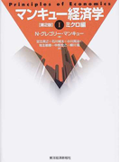 マンキュー経済学 第2版 1 ミクロ編