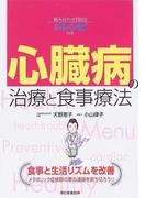 心臓病の治療と食事療法