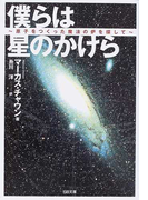僕らは星のかけら 原子をつくった魔法の炉を探して (SB文庫)(SB文庫)