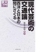 現代芸術の交通論 西洋と日本の間にさぐる (京大人気講義シリーズ)