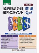 金融商品会計・税務のポイント解説Q&A 時価会計 改訂版