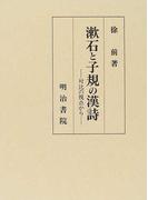 漱石と子規の漢詩 対比の視点から