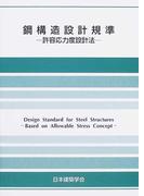 鋼構造設計規準 許容応力度設計法 第4版