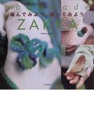 編んでみよう、縫ってみよう (Handmade zakka)