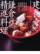 建長寺と鎌倉の精進料理 七百五十年受け継がれた建長汁の精神を家庭で活かす
