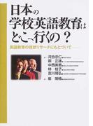 日本の学校英語教育はどこへ行くの? 英語教育の現状リサーチにもとづいて